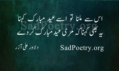 sad eid poetry