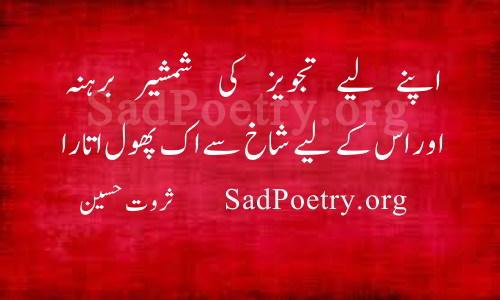 sarwa hussain poetry