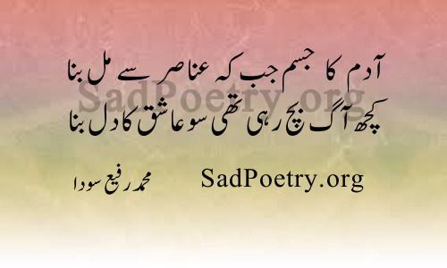 sauda mohammad rafi poetry