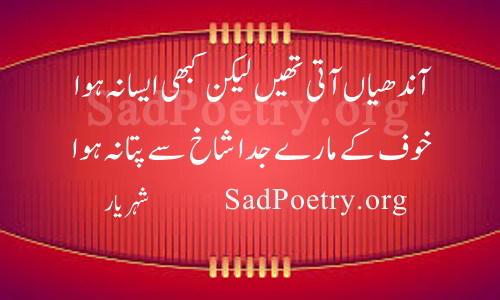 shahryar poetry