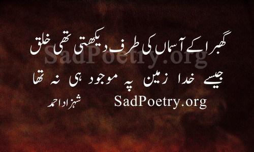 shahzad ahmad poetry