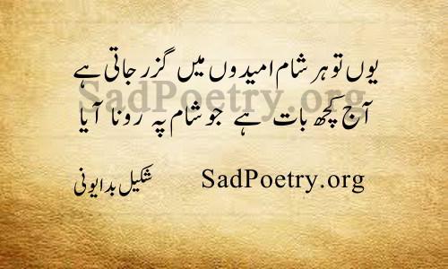 shakeel badayuni poetry