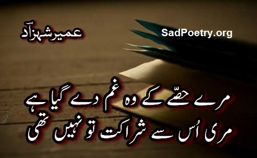 umair-poetry-urdu