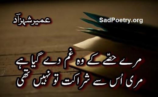 umair-poetry-urdu