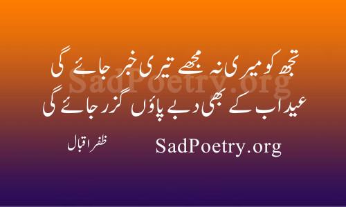zafar-iqbal eid shayari