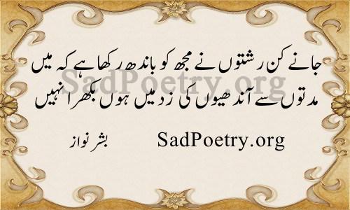 bashar-nawaz poetry