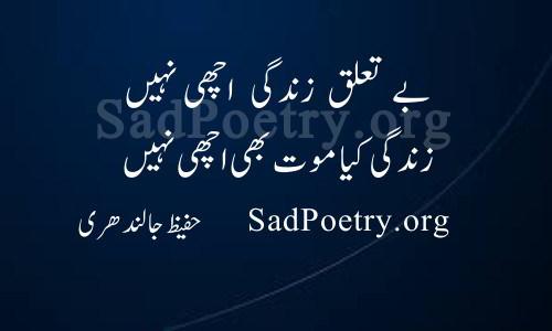 zindagi achi nahi