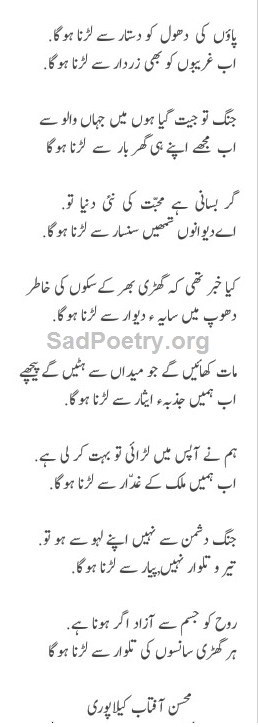 mohsan aftab ghazal