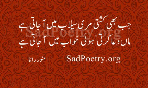 Mother's Day Poetry in Urdu and SMS | Sad Poetry org
