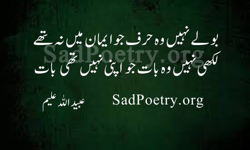 obaidullah aleem poetry