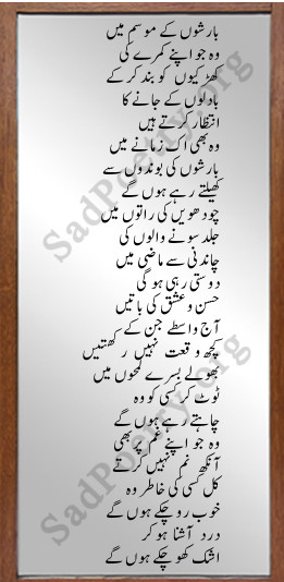 sad-nazam-barish
