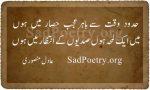 Hadod Waqt Se Bahir