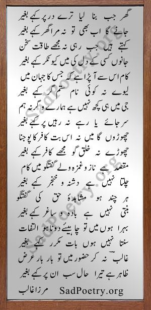 ghalib ghazal shayari