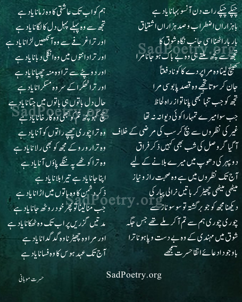 hasrat-mohani-ghazal