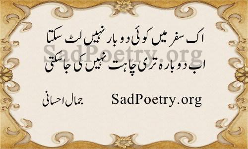 safar mein koi