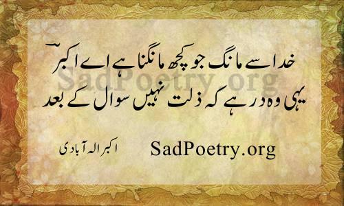Akbar-Allahabadi islamic poetry