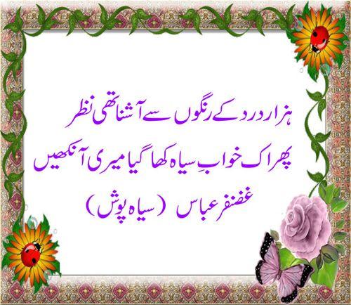 Khawab-e-Siyyah shayari