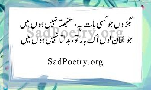 badalta nahi hon mein poetry