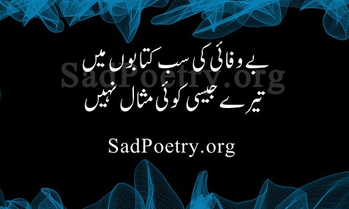 bewafi kitab poetry