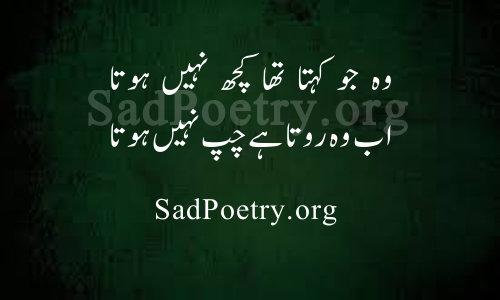 chup nahi hota