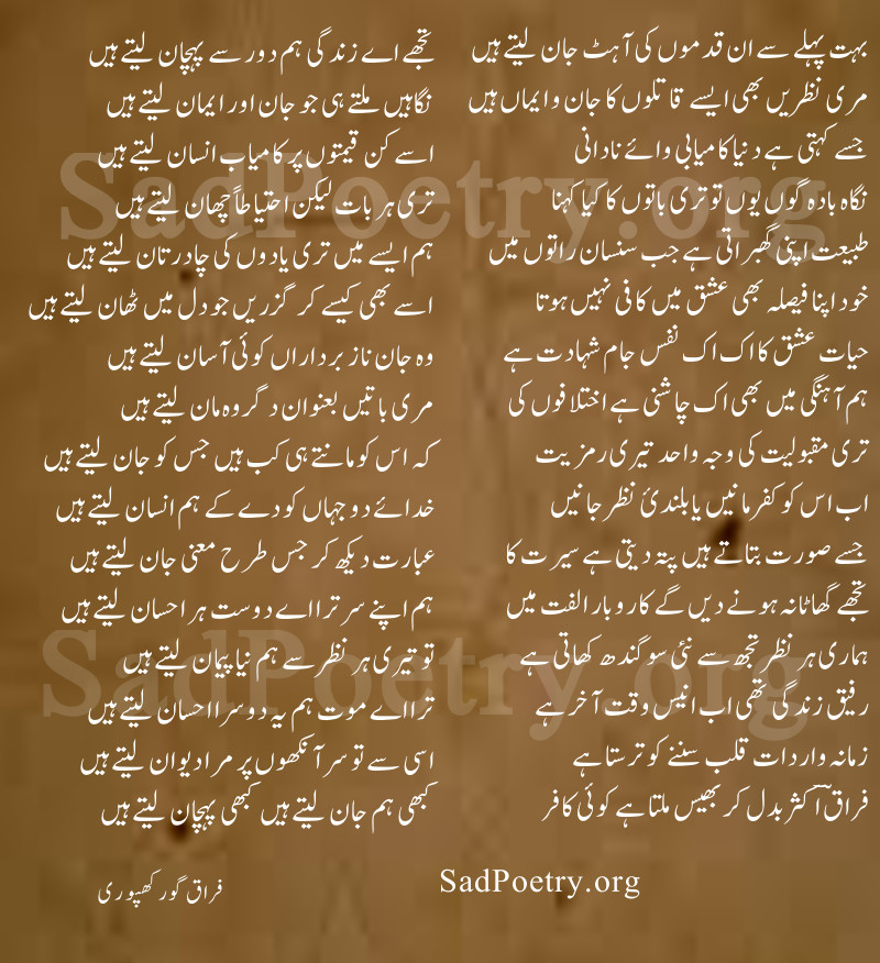 urdu ghazal by firaq