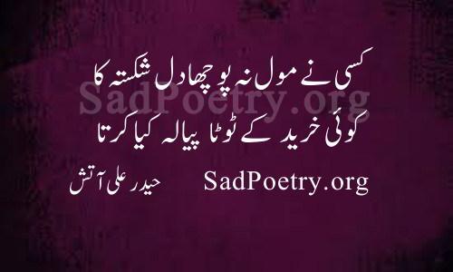 haidar ali aatish dil