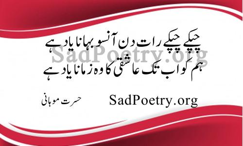 hasrat-mohani aashiq yaad