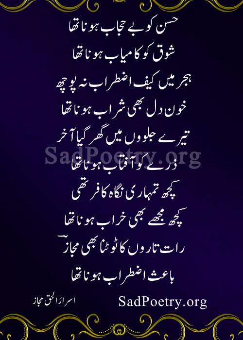israr-majaz-lakhnawi urdu ghazal