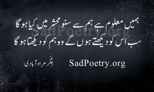 jigar morababadi urdu shayari