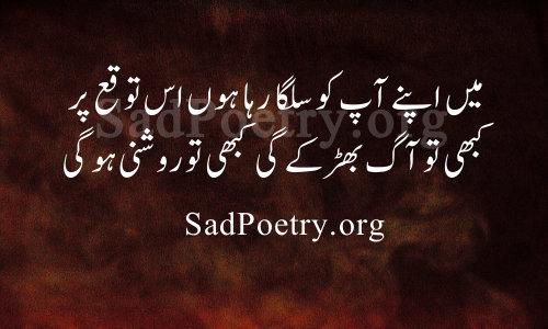 kabhi tu roshni ho gi urdu poetry