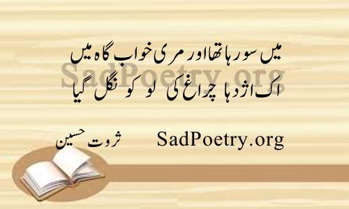 sarwat hussain poetry