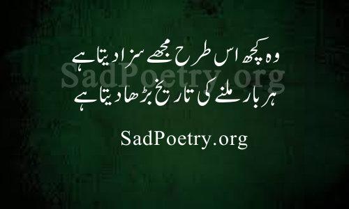 saza deta poetry