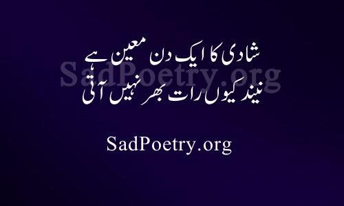 shaadi neend poetry
