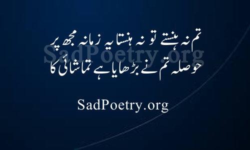 tamasha ka urdu