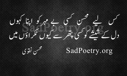 urdu-sad-shayari