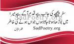 Safar Peche Ki Janab Hai