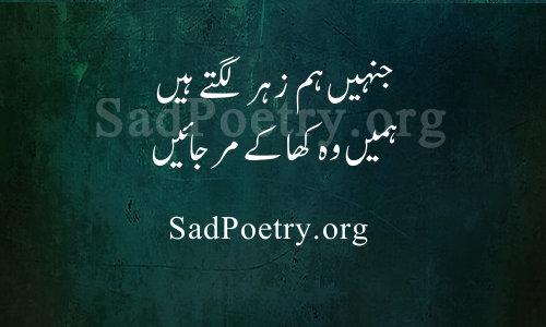 zehar lagete hain poetry