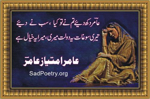 Aamir-Imtiaz-Poetry-1