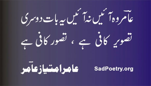 Aamir-Imtiaz-Poetry-11