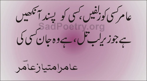 Aamir-Imtiaz-Poetry-2