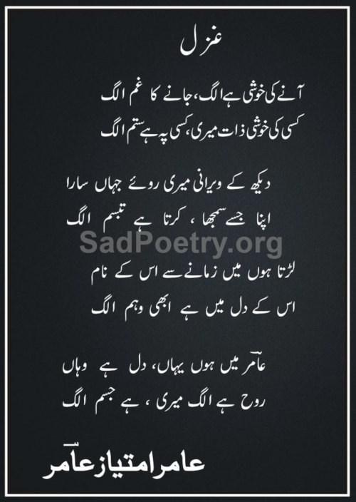 aamir imtiaz urdu-ghazal