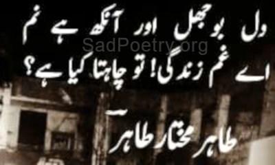 aankh hai nam