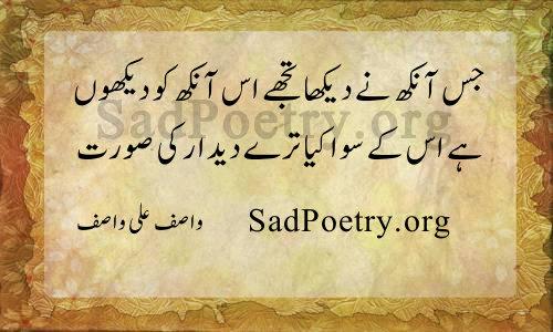 aankh poetry