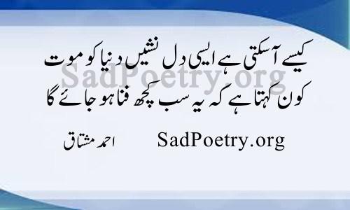 ahmad-mushtaq-5