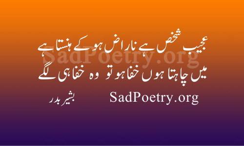 ajeeb shakhs hai