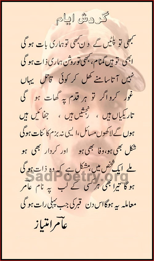 Ghardash E Ayyam By Aamir Imtiaz