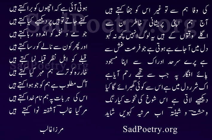 Mirza Ghalib Poetry And Sms Sad Poetry Org