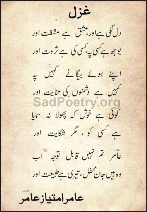 ghazal-urdu