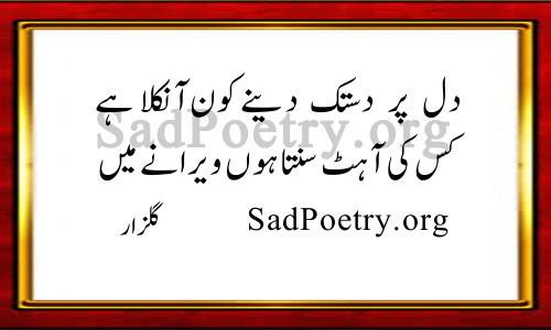 dil par dastak poetry