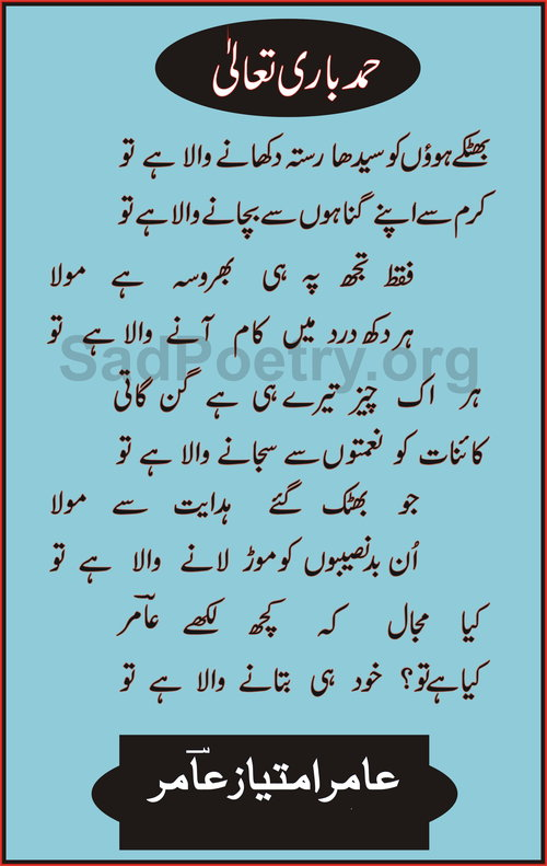hamad-in-urdu